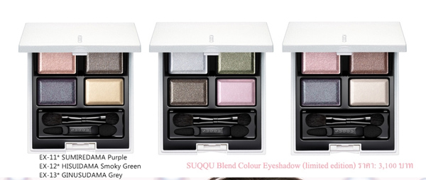 SUQQU Blend Color Eyeshadow Vintage Pearl Collection - 3 colors