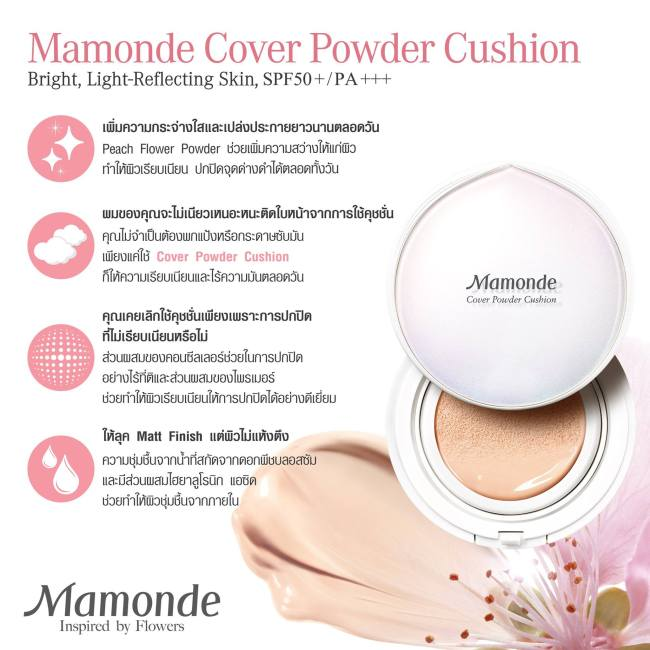 mamonde cover powder cushion - claims